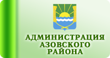 Администрация Азовского района