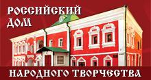Российский дом народного творчества